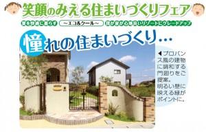 SUMMER GARDEN SALE★2012 開催