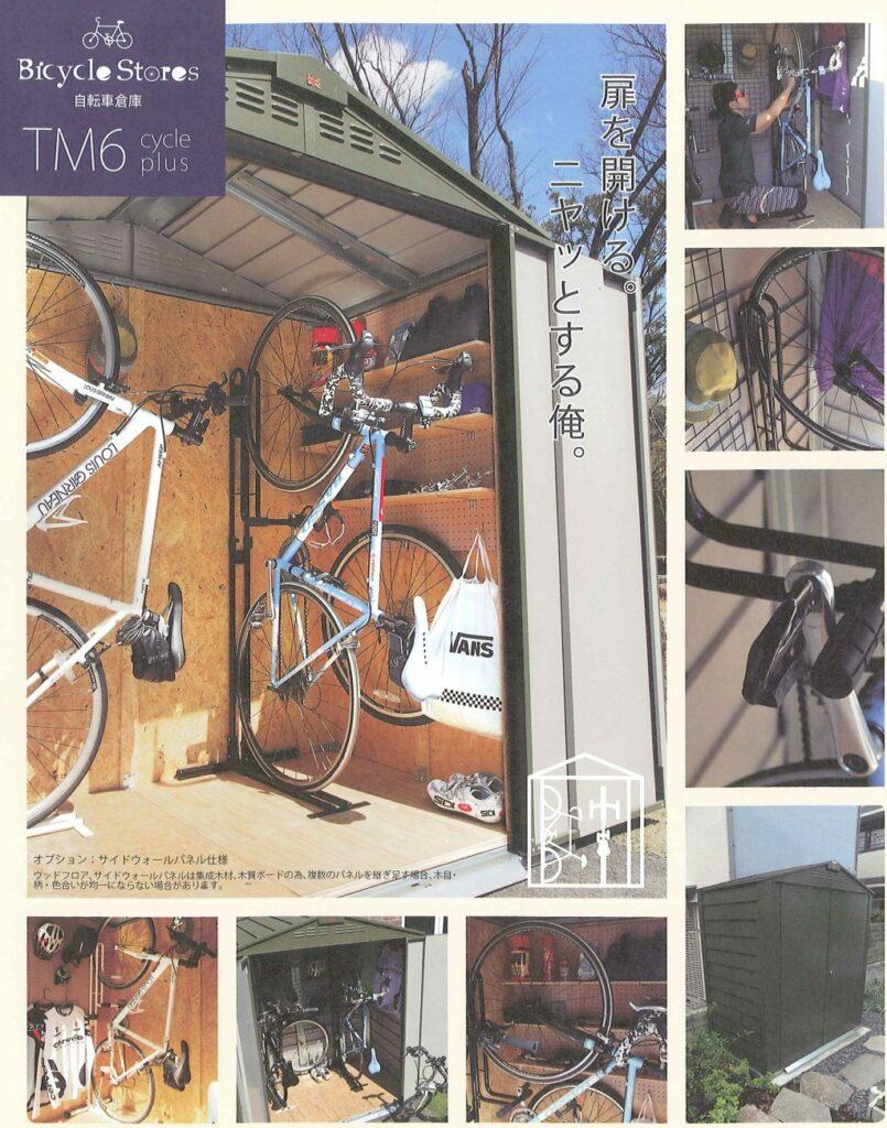 自転車倉庫⑤
