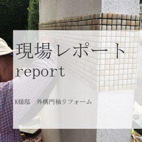 外構現場レポート
