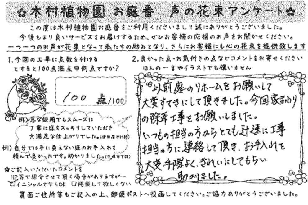 18318 (田中)