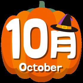 10月カボチャ
