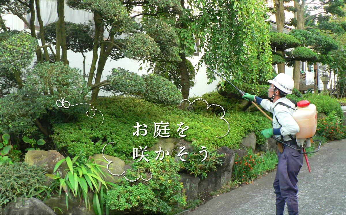 お庭のメンテナンス「お庭番」