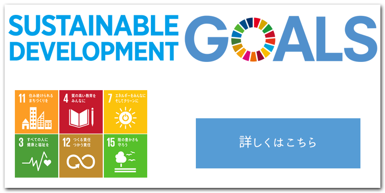 SUSTAINABLE DEVELOPMENT GOALS 詳しくはこちら