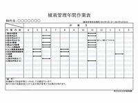 写真:年間スケジュール表